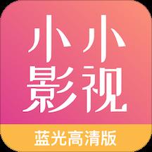 小小影视appv1.0.3