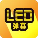 告白LED弹幕app v3.0.1