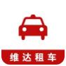 维达租车app