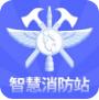 智慧小蓝(智慧消防站管理平台)