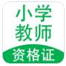 小学教师资格证(2021版教资刷题题库)