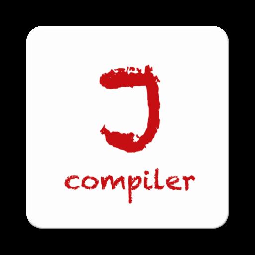 java编译器
