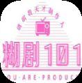 糊剧101游戏(steam手机移植版)
