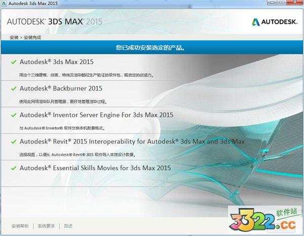 3dMax2015