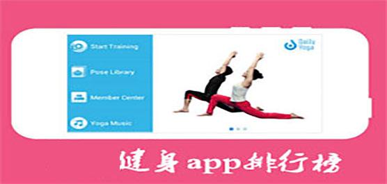 ipad健身软件