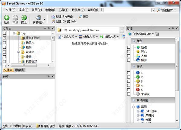 ACDSee 10精简版