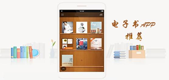 手机电子书app