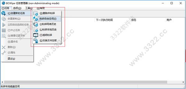 Jetico BCWipe(文件彻底清理删除软件)
