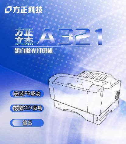 方正文杰A321打印机驱动