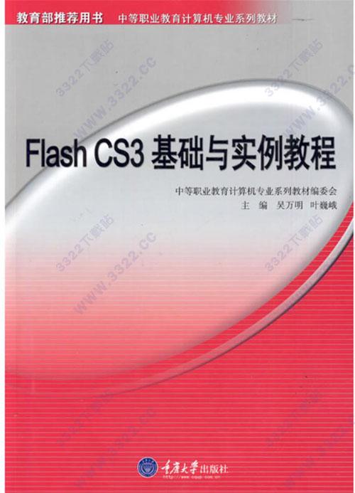 flash cs3基础与实例教程